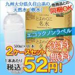 天然水 2ケース即出荷 エコラク 九州大分県久住山系天然水 とよのくに名水(軟水) 500ml×48本入 ノンラベルECOペットボトル