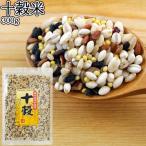 国産100% 十穀米 300g (丸麦 黒米 小豆 餅玄米 玄米 押麦 もちきび 赤米 もち米 もちあわ) 白米と炊くだけ 雑穀米 古代米 水谷直海商店