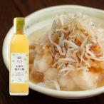 大分県産 さっぱり かぼす塩ポン酢 300ml 沖縄の海水塩使用 国東半島かね松 安永醸造