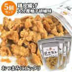 ショッピング 鶏皮(とりかわ)揚げ 大分産柚子胡椒味 からあげ 鶏かわ おつまみ 50g×5個セット 送料無料