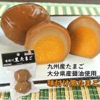 大分県産醤油 九州産卵使用 味付け黒たまご 2個入 湯布院おいしい堂