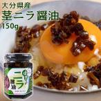 大分県産にらをたっぷり使用 必然のニラ醤油 150g オリジナル九州醤油 万能調味料 Log Style