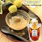 大分県臼杵市産梅使用 無添加 梅のシロップ 200g  お菓子作りやお酒などに めぐみ工房