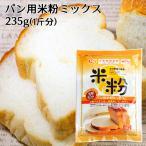大分県産米 ノングルテン パン用米粉ミックス 235g 国産 米粉パン 1斤使い切りタイプ ホームベーカリー グルテンフリー ライスアルバ