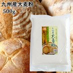 九州産 大麦粉 500g 食物繊維・βグルカンたっぷり 国産オオムギ 健康 パン作り 天ぷら 調理におすすめ ライスアルバ