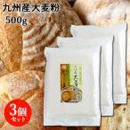 九州産 大麦粉 500g×3個セット 食物繊維・βグルカンたっぷり 健康 パン作り 天ぷら ライスアルバ【送料込】