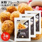 大分県産米使用 米100%パン粉 90g×3個セット 無添加 米粉フレーク グルテンフリー ノングルテン ライスアルバ【送料込】