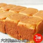 あんこぎっしりの大分銘菓 六方焼(黒あん) 10個入り×3袋セット 六宝焼 餡子 和菓子 ギフト 松葉家 送料無料