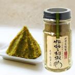 【5%還元】川津家謹製 粒柚子胡椒(青) 60g ゆずこしょう 川津食品