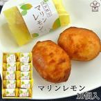 皮ごと食べられる安心の青レモン 大分佐伯特産マリンレモンのケーキ 10個入り レモンピール 柑橘スイーツ プチギフト お菓子のうめだ