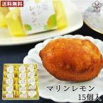 皮ごと食べられる安心の青レモン 大分佐伯特産マリンレモンのケーキ 15個入り レモンピール 柑橘スイーツ プチギフト お菓子のうめだ【送料無料】