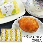 皮ごと食べられる安心の青レモン 大分佐伯特産マリンレモンのケーキ 20個入り レモンピール 柑橘スイーツ プチギフト お菓子のうめだ