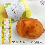 皮ごと食べられる安心の青レモン 大分佐伯特産マリンレモンのケーキ 5個入り レモンピール 柑橘スイーツ プチギフト お菓子のうめだ