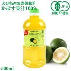 【限定20%オフクーポン】有機JAS認証 有機栽培かぼす果汁100% 500ml 大分有機かぼす農園
