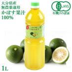 【限定20%オフクーポン】有機JAS認証 有機栽培かぼす果汁100% 1000ml 大分有機かぼす農園