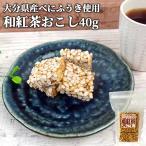 大分県産紅茶葉 べにふうき使用 無添加 和紅茶ポンおこし 45g 米菓子 保存料 着色料 香料等不使用 おやつ アレルゲンフリー 有限会社東華