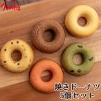 ヘルシードーナツ 焼きドーナツBOX 5個セット (プレーン・チョコ・抹茶・苺・生姜)  油で揚げてない 個包装  ケーキ大使館クアンカ・ドーネ