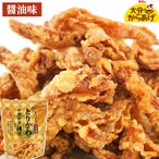 添加物不使用 プレミアム とりかわサクサク揚げ しょうゆ味 30g 国産鶏皮&米油使用 鶏皮揚げ とり皮唐揚げ 大分からあげ