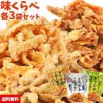 添加物不使用 味くらべ プレミアム とりかわサクサク揚げ 30g×9袋 (しお/しょうゆ/ゆずこしょう各3袋ずつ) 国産鶏皮&米油使用 大分からあげ