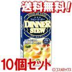 【5%還元】10個セット エスビー ディナー クリームシチュー 97g×10個セット S&B