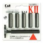 貝印 カイ・ケーツー KAI-KII ホルダー+替刃5個入 K2-5B1