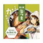 国分 K&K 缶つまプレミアム 広島産 かき 45g(広島・宮島産 燻製油漬け)牡蠣