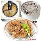 在庫限り 国分 K&K 缶つま熟成 群馬県産氷室豚 グリル 固形量50g(内容総量60g)