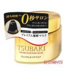 資生堂 TSUBAKI(ツバキ) プレミアムリペアマスク ヘアパック ヘアトリートメント 180g
