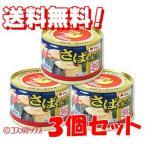 3個セット マルハ 月花 さば水煮 200g×3個セット TSUKI-HANA MARUHANICHIRO