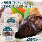 大分産ブランド椎茸 うまみだけ 115(いちいちご) 40g×2袋セット トレーサビリティ 王将椎茸