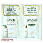 【5%還元】ティモテ ピュア(Timotei) クレンジングシャンプー+トリートメント 各10g(1回分) Timotei pure