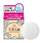 【5%還元】【価格据え置き】明色化粧品 美顔石鹸 80g