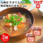 【限定20%オフクーポン】フンドーキン 生きてる九州産無添加あわせ赤 750g×2個セット 【送料無料】