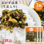 【5%還元】九州産高菜使用 おかず高菜(生姜入り) 150g×3個セット  HACCP認定 若山食品【送料無料】
