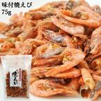 【5%還元】大分県産キシエビ使用 味付焼えび 75g 豊後美食工房 絆屋