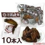 即出荷/オオニシ ブロイラー 若鶏の手羽 10本入(1個あたり139円)