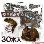 送料無料 オオニシ ブロイラー 若鶏の手羽 30本入(1個あたり約115円)