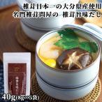 椎茸旨味だし 40g(8g×5袋) 姫野一郎商店 出汁 しいたけ 干しシイタケ