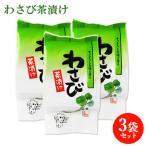 わさび茶漬け 5食分(27.5g)×3 つえエーピー【送料無料】