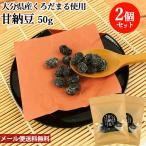 大分県産黒豆くろだまる使用 甘納豆 50g×2個セット 無添加おやつ 小腹が空いた時に 保存のできるチャック付き 姫の園 ゆうパケット送料無料