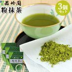 若竹園 国産緑茶 粉末茶 40g×3個セット 日本茶 霧の香り茶 HACCP認定工場 保存料添加物不使用【送料無料】