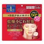 【5%還元】【価格据え置き】クリアターン 肌ふっくらマスク 50枚 CLEAR TURN コーセーコスメポート(KOSE COSMEPORT)