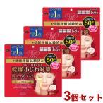 【5%還元】【価格据え置き】クリアターン 肌ふっくらマスク 50枚×3個セット CLEAR TURN コーセーコスメポート(KOSE COSMEPORT)【送料無料】