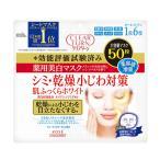 薬用美白 肌ホワイト マスク 50枚 クリアターン(CLEAR TURN)  コーセーコスメポート(KOSE COSMEPORT)