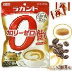 サラヤ ラカント カロリーゼロ飴 ミルク珈琲味 48g saraya lakanto
