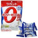 サラヤ ラカント カロリーゼロ飴 ヨーグルト味 48g SARAYA lakanto