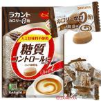 【5%還元】ラカント カロリーゼロ飴 ミルク珈琲味 60g サラヤ(SARAYA)