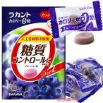 【5%還元】ラカント カロリーゼロ飴 ブルーベリー味 60g サラヤ(SARAYA)