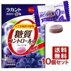 ラカント カロリーゼロ飴 ブルーベリー味 60g×10個セット サラヤ(SARAYA)【送料込】