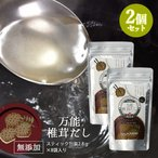 【5%還元】万能椎茸だし 無添加 スティックタイプ8袋入 椎茸出汁の素 粉末タイプ 2個セット 茂里商店